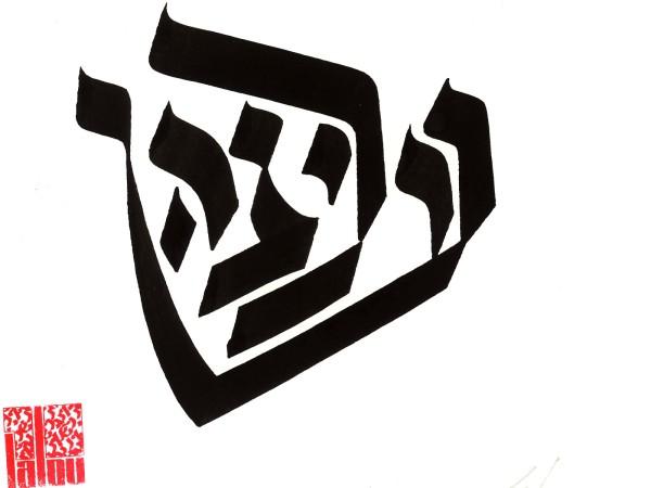 shekhinah